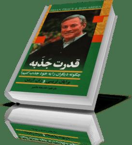 کتاب قدرت جذبه برایان تریسی