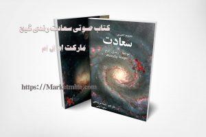 کتاب صوتی سعادت رندی گیج ۳۷ راز