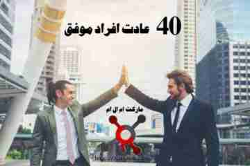 40 عادت افراد موفق