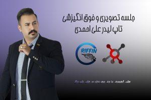 جلسه فوق العاده انگیزشی تاپ لیدر علی احمدی یزدی
