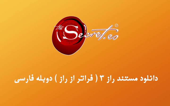 دانلود مستند راز ۳ ( فراتر از راز ) دوبله فارسی با کیفیت عالی