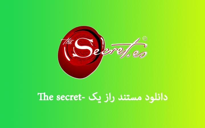 مستند راز 1