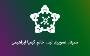 سمینار تصویری از لیدر خانم کیمیا ابراهیمی