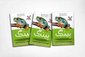 دانلود کتاب پینگ نسخه pdf