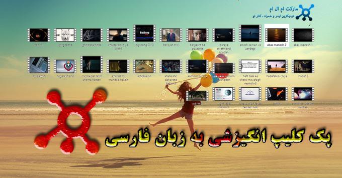 پک کلیپ انگیزشی فارسی