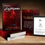 کتاب صوتی و pdf معجزه فروش در بازاریابی شبکه ای