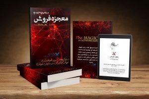 کتاب صوتی معجزه فروش در بازاریابی شبکه ای