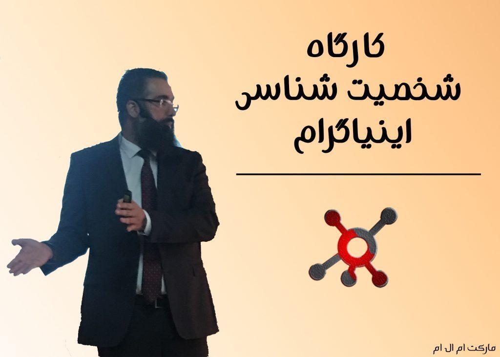 جلسه شخصیت شناسی اینیاگرام از استاد مجید معین