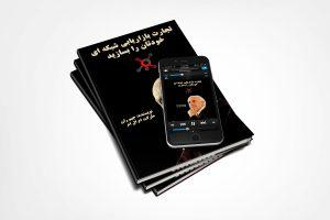 کتاب صوتی تجارت بازاریابی شبکهای خودتان را بسازید