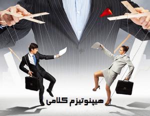 هیپنوتیزم کلامی – استاد محمد پیام بهرام پور