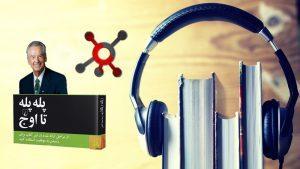 کتاب صوتی پله پله تا اوج از زیگ زیگلار