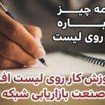آموزش کار روی لیست افراد
