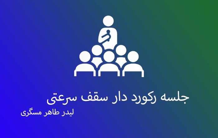 جلسه لیدر طاهر مسگری